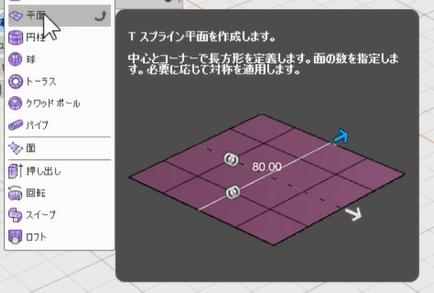 1_まずは平面コマンド0005