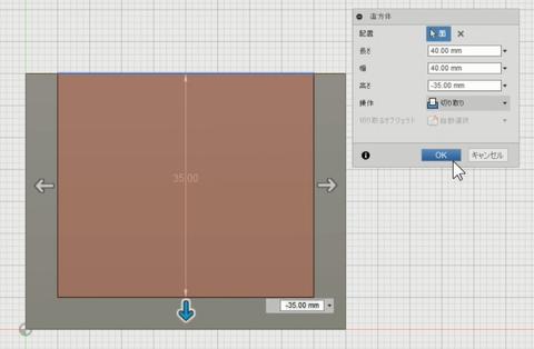 2_シェルで抜いてもいいですが直方体で切り抜きます0025