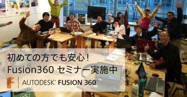 Fusion360初心者向けセミナー
