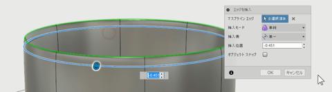 6_エッジを挿入していきます0215