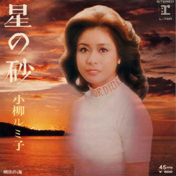 2-4歌謡曲 歌手:小柳ルミ子 作詞:関口宏 作曲:出門英 小柳ルミ子 『 星の砂』... 歌謡