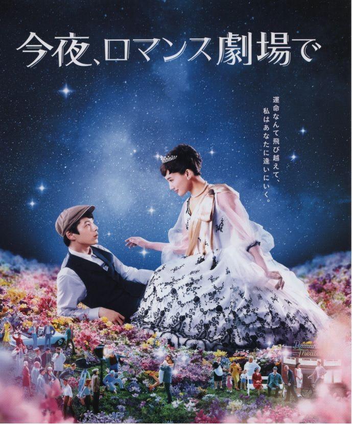 シネマtaku配便:「今夜、ロマンス劇場で」78点
