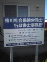 檜川事務所の看板