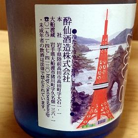 特別純米生貯蔵酒さんままつり3_550