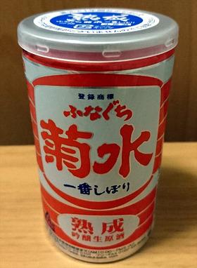 熟成ふなぐち菊水一番しぼり_550