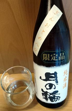 月の輪純米酒ぎんおとめ2_550