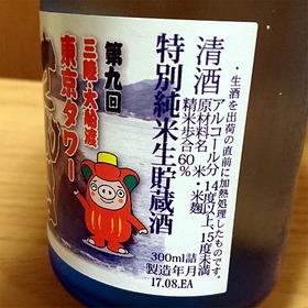 特別純米生貯蔵酒さんままつり2_550