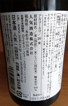 人気一伝統技法 和釜蒸し濃い純米吟醸3_550