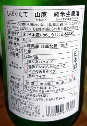 しぼりたて山廃純米生原酒2_450