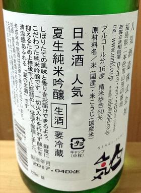夏生純米吟醸2_550