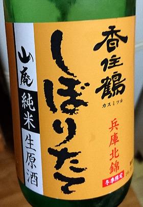 しぼりたて山廃純米生原酒_450