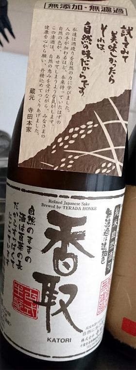 純米90香取