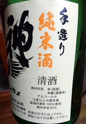 純米酒辛口2_450