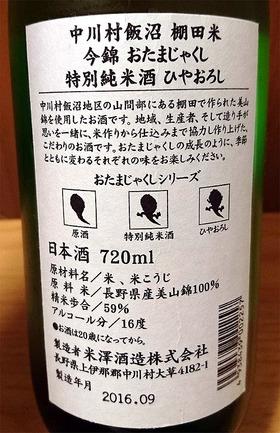 今錦 特別純米酒 おたまじゃくし ひやおろし3_550