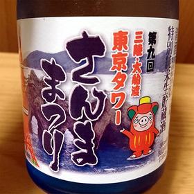 特別純米生貯蔵酒さんままつり_550