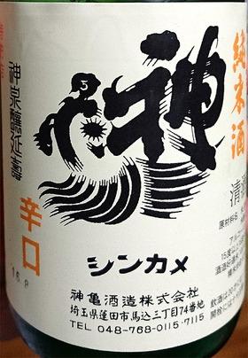 純米酒辛口_450