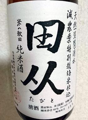 田人天然琵琶清水純米酒_550