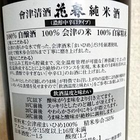 花春濃醇純米酒2_550