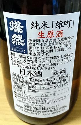 燦然純米雄町生原酒2_550