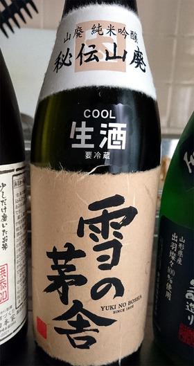 雪の茅舎秘伝山廃純米吟醸生酒_450
