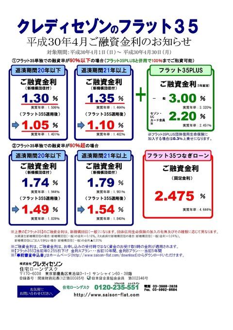 平成30年4月金利表 シンプル_ページ_1