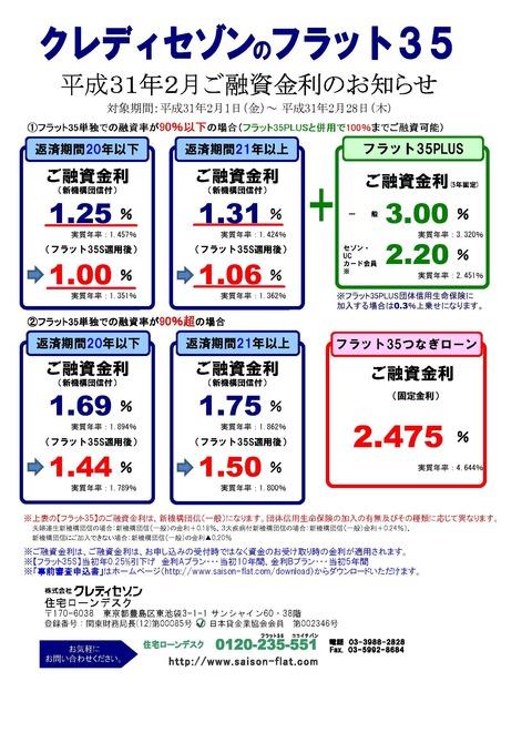 平成31年2月金利表 シンプル_ページ_1