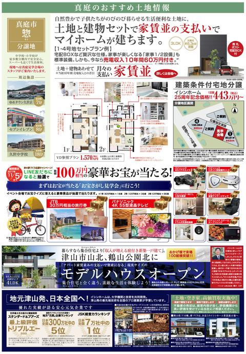 1014津山店チラシ-うらol