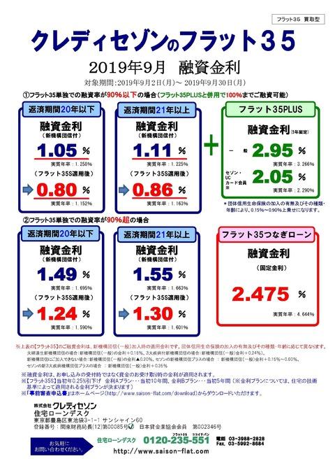 【買取型】2019年9月金利表 シンプル_ページ_1