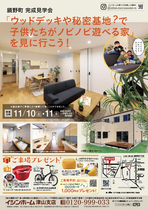 20181110津山鏡野竹田おもて