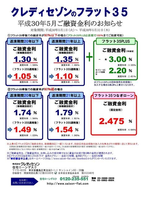 平成30年5月金利表 シンプル_ページ_1