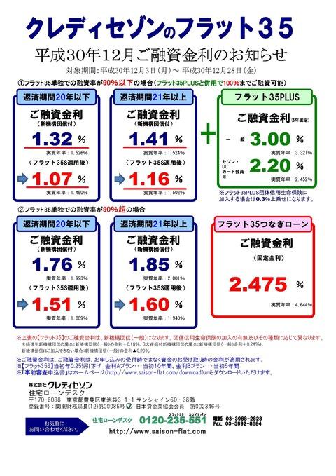 平成30年12月金利表 シンプル_ページ_1