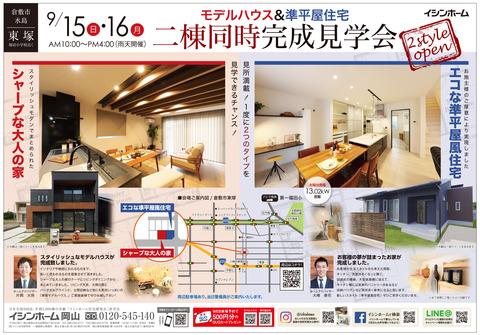 岡山支店9月東塚2棟同時見学会B4_オモテol