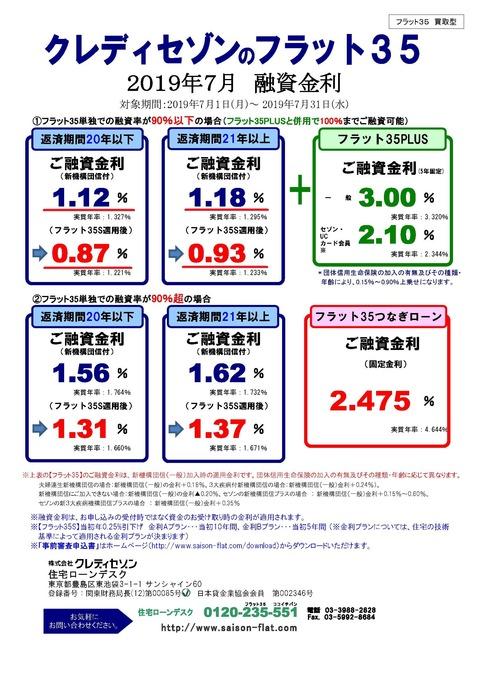 【買取型】2019年7月金利表 シンプル_ページ_1