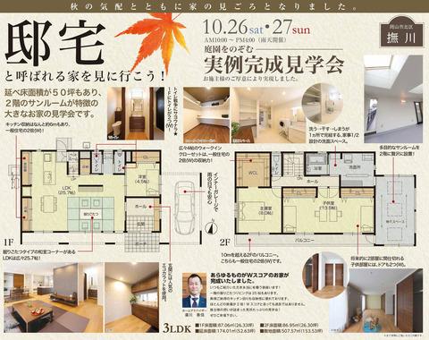 10月撫川見学会LINE用3