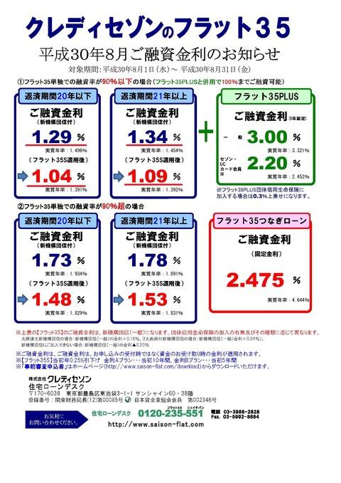 平成30年8月金利表 シンプル_ページ_1