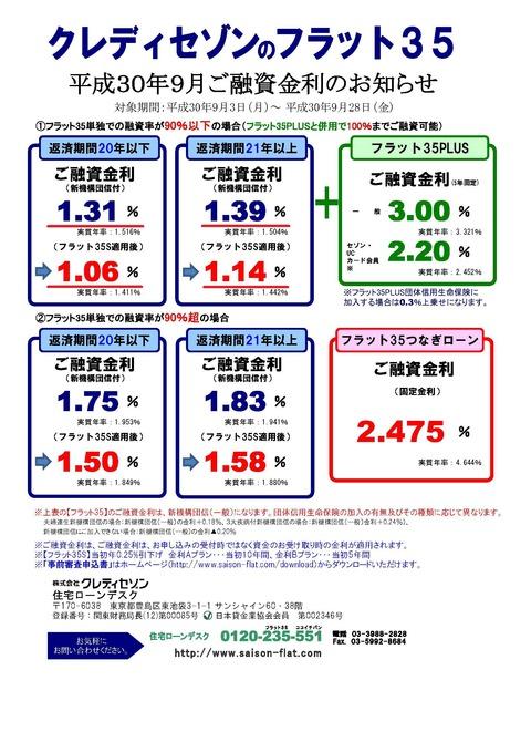 平成30年9月金利表 シンプル_ページ_1