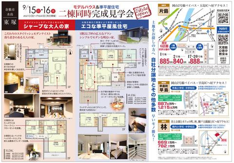 岡山支店9月東塚2棟同時見学会B4_ウラol