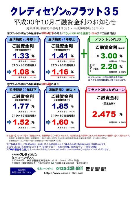 平成30年10月金利表 シンプル_ページ_1