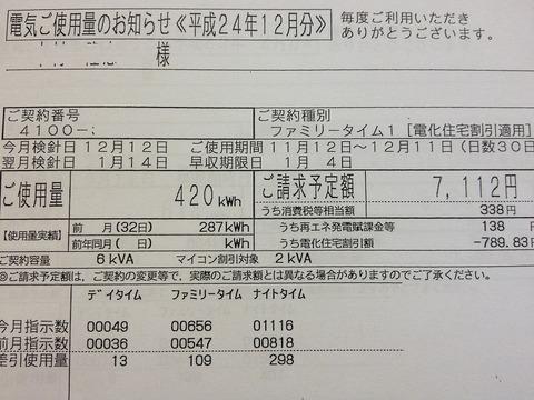 IMG_0514