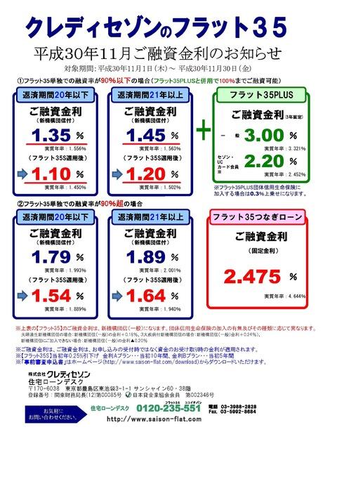 平成30年11月金利表 シンプル_ページ_1