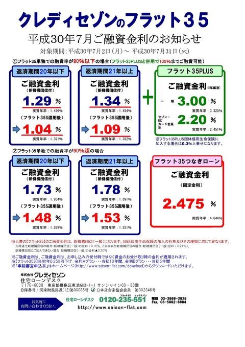 平成30年7月金利表 シンプル_ページ_1