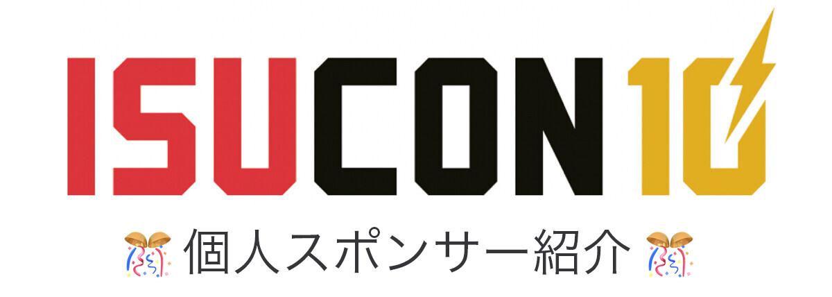 ISUCON10 個人スポンサー