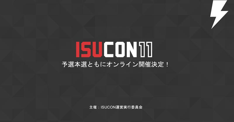ISUCON11_v1
