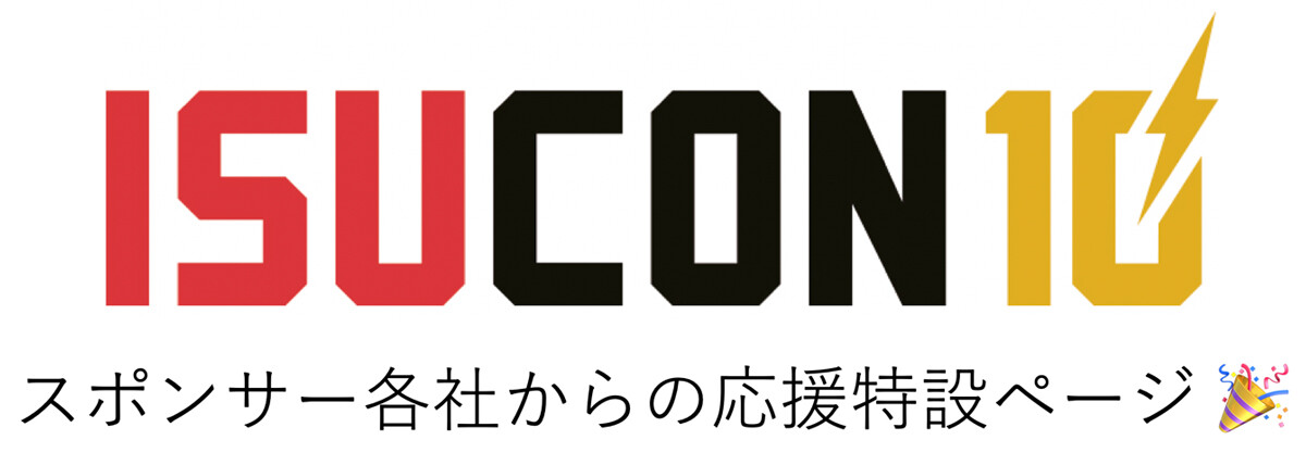 isucon_sponsor_message2