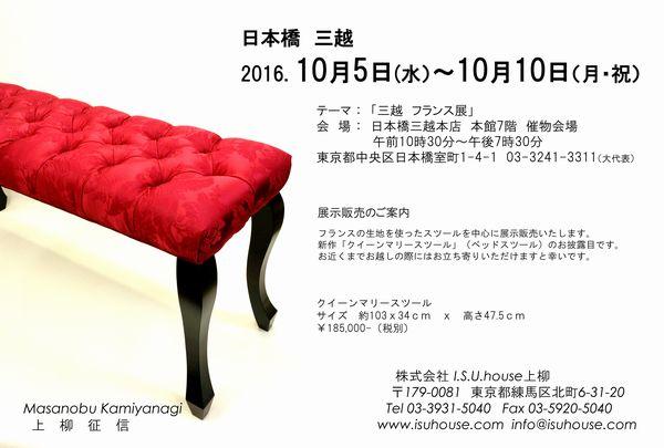 2016_10_nihonbashi_mitsukoshi_small