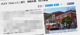 hiyokko_bus