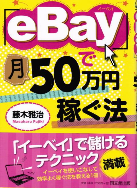 ebay50man