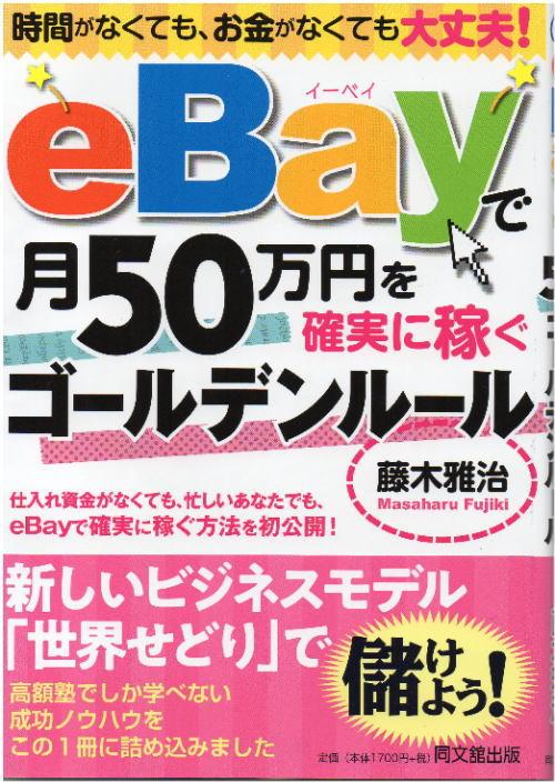 ebay表紙