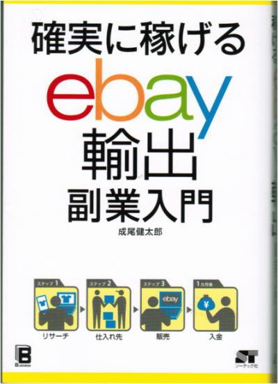 ebay輸出副業入門