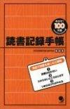 20060905-SSSReadingEnglish.jpg